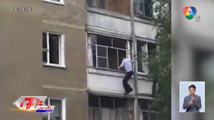 ระทึก พ่อเมาจับลูกสาวเตรียมโยนจากชั้น 3 ตำรวจรัสเซียปีนหน้าต่างบุกช่วยทัน