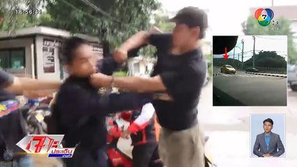 คนขับแท็กซี่มอบตัว หลังชนแล้วหนี ทำคู่กรณีอาการสาหัส