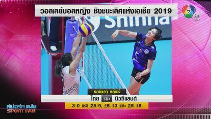 ตบสาวไทย คว่ำ นิวซีแลนด์ 3-0 เซต ผงาดแชมป์กลุ่มซี ลิ่วรอบ 2 ลูกยางชิงแชมป์เอเชีย