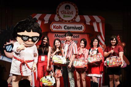 เป๊ก ผลิตโชค มอบความฟินแบบใกล้ชิดให้นุชได้กรี๊ดจนสุดเสียง ในงาน Koh Carnival Meet & Greet