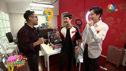 ชวนคุย ชวนขำ กับ พอร์ช-เกรซ และ เบื้องหลัง The Money Drop Thailand | สดๆ บทไม่มี ON TV | Ch7HD 3/4