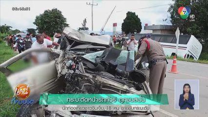 ชนสนั่น! กระบะตัดหน้ารถทัวร์ นักท่องเที่ยวชาวจีนเจ็บ 18 คน ชายขับกระบะเสียชีวิต