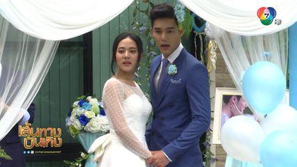 พรายพิฆาต : เบื้องหลังฉากแต่งงานของ บูม-ทับทิม
