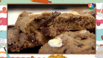 ดิสนีย์คลับ 24 ส.ค.62 S'Mores Cookies