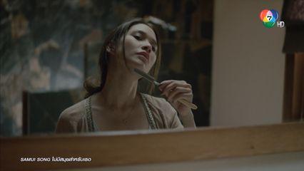 ดูหนัง : SAMUI SONG ไม่มีสมุยสำหรับเธอ