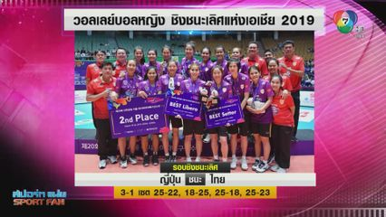 สุดต้าน! ตบสาวไทย พ่าย ญี่ปุ่น 1-3 เซต คว้ารองแชมป์เอเชีย 2019