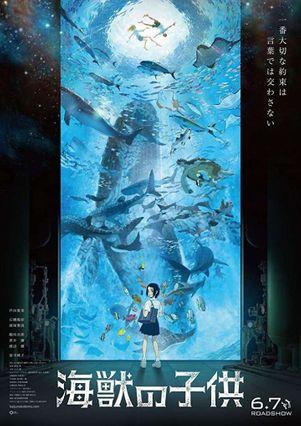 ตัวอย่างหนัง Children of the Sea รุกะผจญภัยโลกใต้ทะเล