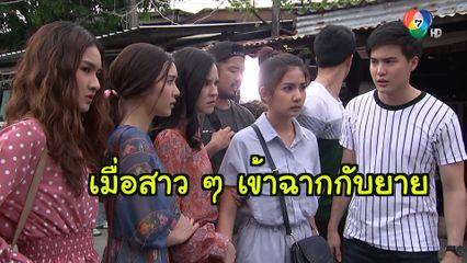 สาวๆนักแสดงสี่ไม้คาน ซ้อมคิวเข้าฉากกับยาย   เฮฮาหลังจอ