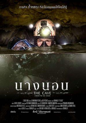 ตัวอย่างหนัง The Cave นางนอน