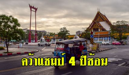 กรุงเทพฯ คว้าแชมป์ เมืองน่าเที่ยวที่สุดในโลก ติดต่อกันเป็นปีที่ 4