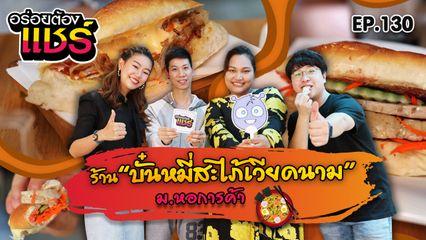 อร่อยต้องแชร์ EP.130 | บั๋นหมี่สะใภ้เวียดนาม