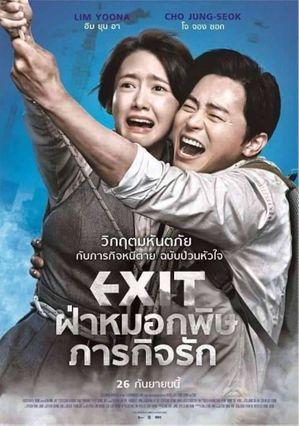 ตัวอย่างหนัง Exit ฝ่าหมอกพิษ ภารกิจรัก