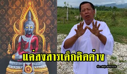อาจารย์เฉลิมชัย ชี้แจง หลังโดดป้องนักศึกษา วาดรูปพระพุทธรูปอุลตร้าแมน