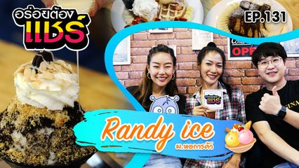 อร่อยต้องแชร์ EP.131 |  ร้าน Rundy ice   ม.หอการค้า