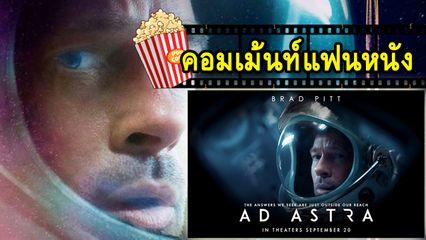 คอมเม้นท์แฟนหนัง Ad Astra แอด แอสตร้า ภารกิจลุยดาว