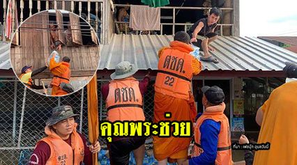 พระมาช่วย! คณะสงฆ์อุบลราชธานี ลำเลียงส่งสิ่งของ ช่วยเหลือผู้ประสบภัยน้ำท่วม