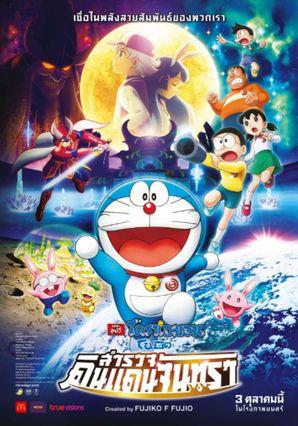 ตัวอย่างหนัง Doraemon Nobita's Chronicle of the Moon Exploration โนบิตะสำรวจดินแดนจันทรา