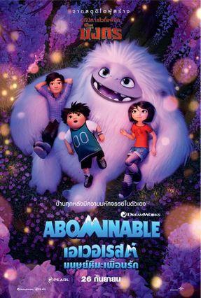 ตัวอย่างหนัง Abominable เอเวอเรสต์มนุษย์หิมะเพื่อนรัก