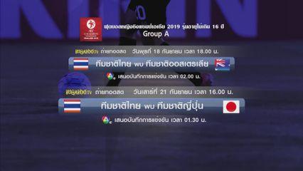ถ่ายทอดสดฟุตบอลหญิง U16 ชิงแชมป์เอเชีย 2019 ไทย vs ออสเตรเลีย 18 ก.ย. 62