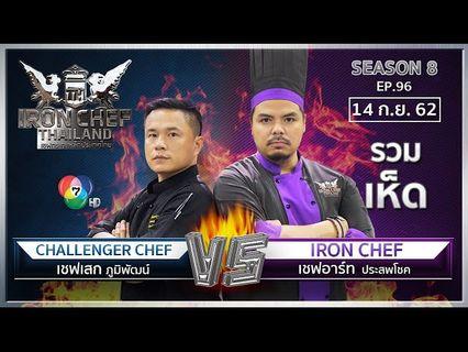 Iron Chef Thailand เชฟกระทะเหล็ก 14 ก.ย.62 รวมเห็ด