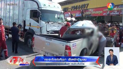 กระบะขับแข่งกันมา เสียหลักข้ามเลน ถูกรถบรรทุกพุ่งชนเต็มลำ คนขับเสียชีวิต