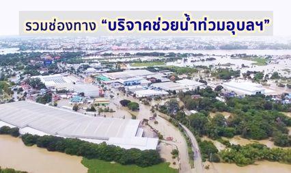 รวมช่องทาง บริจาคช่วยน้ำท่วมอุบลฯ เพื่อผู้ประสบภัยน้ำท่วม2562