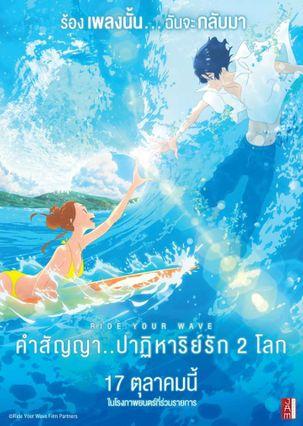 ตัวอย่างหนัง Ride Your Wave คำสัญญา ปาฏิหาริย์รัก 2 โลก