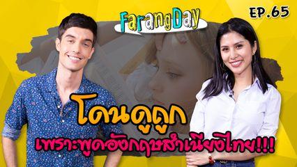 Farang Day EP.65 โดนด่าเรื่องสำเนียง เวลาพูดภาษาอังกฤษ