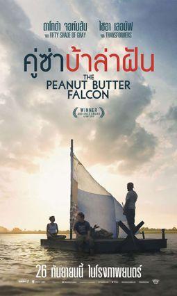 ตัวอย่างหนัง The Peanut Butter Falcon คู่ซ่าบ้าล่าฝัน
