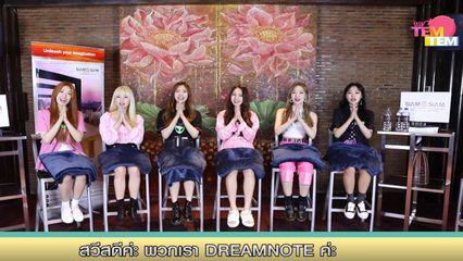 ทำความรู้จัก 'DreamNote' เกิร์ลกรุ๊ปน้องใหม่ที่น่าจับตามอง กับการมาเยือนไทยครั้งแรก!!!