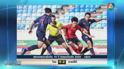 ไม่ถึงฝั่ง! ช้างศึก U16 พ่าย เกาหลีใต้ 0-2 ตกรอบคัดเลือก ฟุตบอลชิงแชมป์เอเชีย 2020