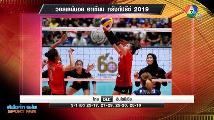 ตบสาวไทย ไล่อัดอินโดฯ 3-1 เซต คว้าแชมป์ลูกยางอาเซียน กรังด์ปรีซ์ 2019