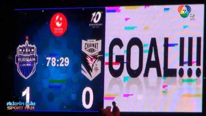 ลุ้นแชมป์สนุก! สุภโชค ซัดชัย พาบุรีรัมย์ เฉือนชนะ ชัยนาท 1-0 แต้มเท่าเชียงราย แต่เฮดทูเฮดเป็นรอง