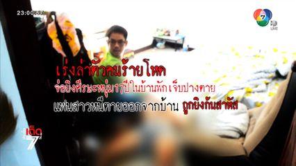 คนร้ายอุกอาจบุกยิงชายอายุ 17 ปี และแฟนสาวถึงในบ้าน เจ็บสาหัส