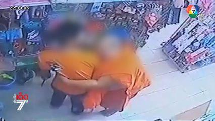 ชายแต่งกายคล้ายพระภิกษุ ลวนลามพนักงานขายในร้านค้า