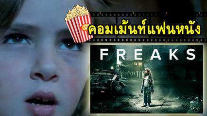 คอมเม้นท์แฟนหนัง Freaks คนกลายพันธุ์