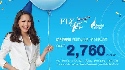 บินไปต่างประเทศแบบฟูลเซอร์วิส ด้วยราคาสุดพิเศษ กับ Bangkok Airways