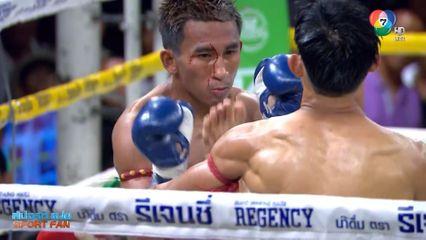ช็อตเด็ดมวยไทย 7 สี ซื่อสัตย์ แป๊ะมีนบุรี ชนะ TKO4 ค้างคาวแดง ฮัวโรงน้ำแข็ง