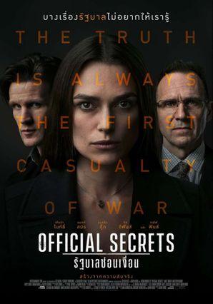 ตัวอย่างหนัง Official Secrets รัฐบาลซ่อนเงื่อน