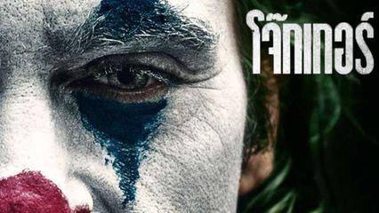 รีวิวหนัง Joker โจ๊กเกอร์