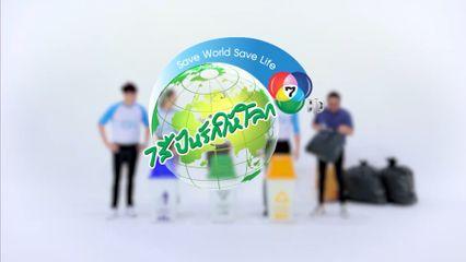 """7 สีปันรักให้โลก รณรงค์คัดแยกขยะก่อนทิ้ง """"คุณเปลี่ยน โลกเปลี่ยน"""""""