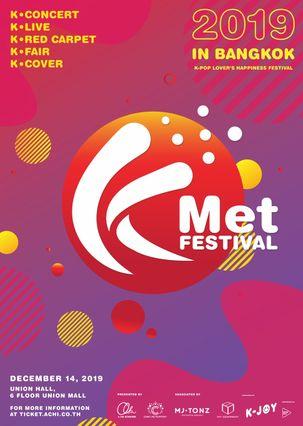 4ศิลปิน K-POP ชั้นนำ เตรียมลัดฟ้ามาสร้างความดับเบิ้ลฟิน ใน 'K MET Festival' 14 ธันวาคมนี้!!!