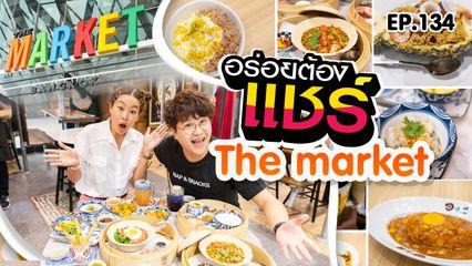 อร่อยต้องแชร์ EP.134 | The Market ราชประสงค์ แหล่งรวมของอร่อยๆ