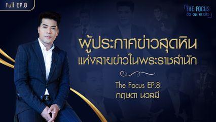 The Focus EP.8 กฤษดา นวลมี เจ้าพ่อแห่งสายข่าวในพระราชสำนัก