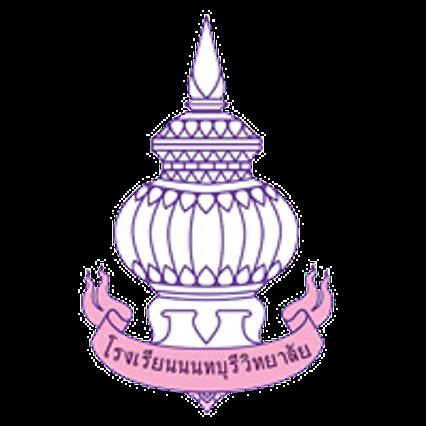 โรงเรียนนนทบุรีวิทยาลัย