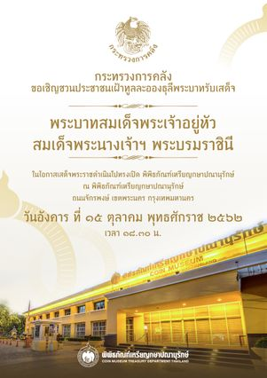 กรมธนารักษ์ กระทรวงการคลัง ขอเชิญชวนประชาชนเฝ้าทูลละอองธุลีพระบาทรับเสด็จ 'ในหลวง - พระราชินี'