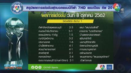 ผลการแข่งขันฟุตบอลแชมป์กีฬา 7HD 2019 รอบคัดเลือก 8 ต.ค.62
