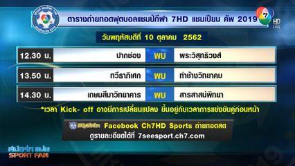 โปรแกรมถ่ายทอดสดฟุตบอลแชมป์กีฬา 7HD วันที่ 10 ต.ค.62