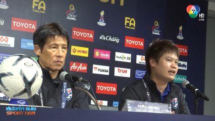 นิชิโนะ ขอลองทีม ทดสอบแทคติก-ให้โอกาสแข้งหน้าใหม่ เกมอุ่น คองโก วันนี้