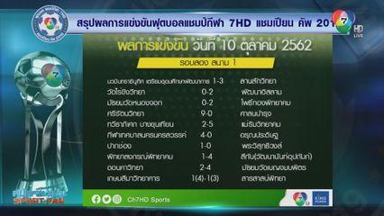 ผลการแข่งขันฟุตบอลแชมป์กีฬา 7HD 2019 รอบคัดเลือก 10 ต.ค.62
